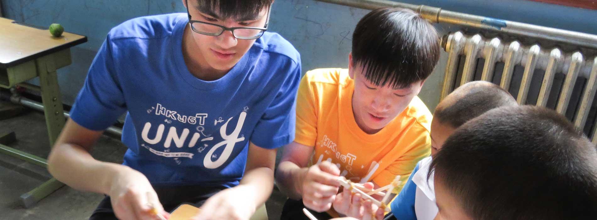 大學青年會香港科技大學服務介紹頁面橫幅